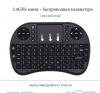 Мини беспроводная клавиатура с тачпадом